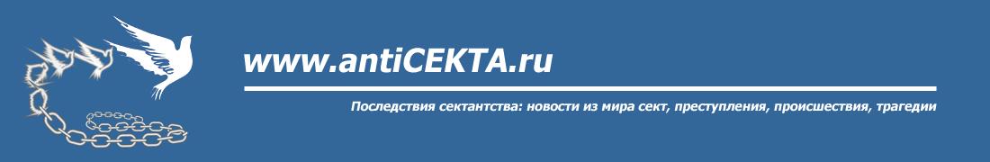 antiCEKTA.ru