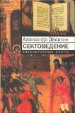 Дворкин А.Л. Сектоведение